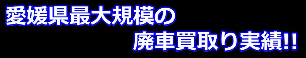 愛媛県最大の廃車買取り実績を強調するバナー